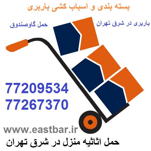 اتوبار در شرق تهران/حمل لوازم سنگین