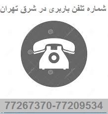 شماره تلفن باربری در شرق تهران