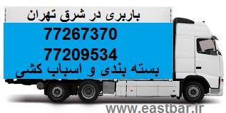 باربری در شرق تهران/اسباب کشی در شرق