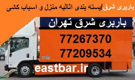 حمل بار شهرستان در شرق تهران