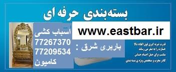 بسته بندی اثاثیه منزل در شرق تهران